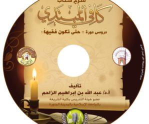 دورة شرح كتاب كافي المبتدي – الشيخ د. عبد الله بن إبراهيم الزاحم