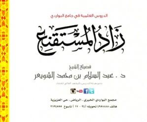 شرح زاد المستقنع (الشرح الأول) – الشيخ عبدالسلام بن محمد الشويعر