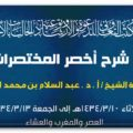 شرح كتابي الطهارة و الصلاة من متن أخصر المختصرات (1434هـ) – الشيخ عبد السلام بن محمد الشويعر