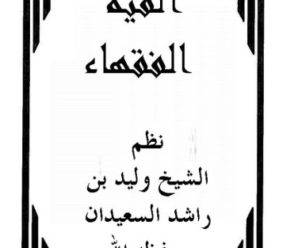 شرح ألفية الفقهاء – الشيخ وليد السعيدان