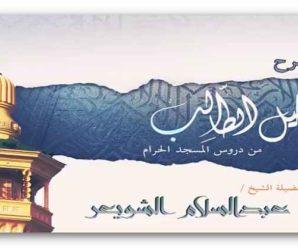 شرح كتاب دليل الطالب (PDF + MP3) – الشيخ عبدالسلام بن محمد الشويعر