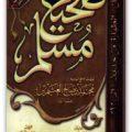 شرح صحيح مسلم (PDF + MP3) – الشيخ محمد صالح العثيمين رحمه الله