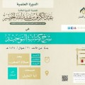 شرح كتاب التوحيد (PDF + MP3) – الشيخ عبد الكريم الخضير