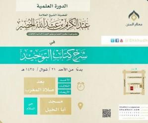 الدورة العلمية في شرح كتاب التوحيد (PDF + MP3) – الشيخ عبد الكريم الخضير