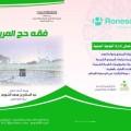 حلقات برنامج فقه حج المريض من إذاعة القرآن الكريم (PDF + MP3) – الشيخ عبد السلام بن محمد الشويعر