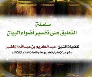 التعليق على تفسير أضواء البيان (PDF + MP3) – الشيخ عبد الكريم الخضير