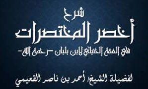 شرح كتاب أخصر المختصرات (PDF + MP3) – الشيخ أحمد بن ناصر القعيمي