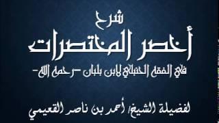 Sharh_Akhsar_Mokhtasarat