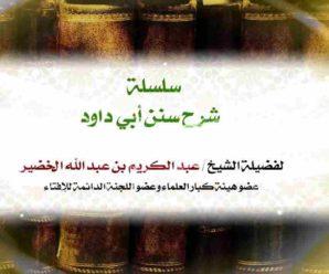 شرح سنن أبي داود (PDF + MP3) – الشيخ عبد الكريم الخضير