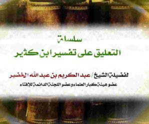 التعليق على تفسير ابن كثير (PDF + MP3) – الشيخ عبد الكريم الخضير