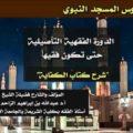شرح كتاب الكفاية على القول المعتمد في مذهب الإمام أحمد – الشيخ عبد الله بن إبراهيم الزاحم