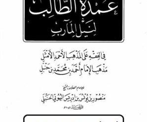 شرح كتاب عمدة الطالب لنيل المآرب للشيخ منصور البُهُوتي – الشيخ مطلق الجاسر