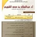 دورة علمية بعنوان: مدخل إلى المذهب الشافعي – الشيخ عبدالسلام بن محمد الشويعر