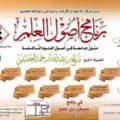 برنامج أصول العلم الرابع (1436 – 1437 هـ) – الشيخ صالح بن عبدالله العصيمي