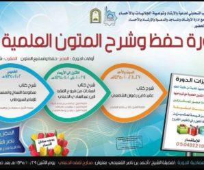 مدارج التفقه الحنبلي (PDF + MP3) 1435/10/29هـ – الشيخ أحمد بن ناصر القعيمي
