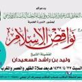 مختصر شرح نواقض الاسلام (الدوادمي السبت 27-04-1437هـ) – الشيخ وليد السعيدان