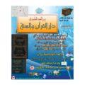 شرح كتاب القواعد المثلى للعلامة العثيمين (تركيا 1436هـ) – الشيخ سالم بن سعد الطويل