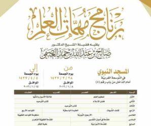 برنامج مهمات العلم لعام 1437هـ – الشيخ صالح بن عبدالله العصيمي