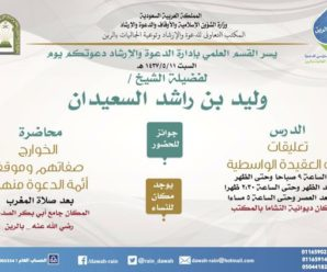 شرح العقيدة الواسطية (الرين 11-05-1437هـ) – الشيخ وليد السعيدان