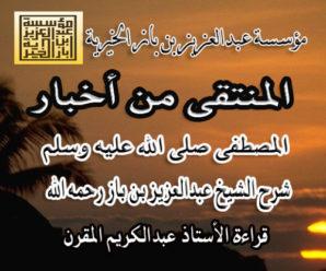 شرح كتاب المنتقى للمجد ابن تيمية – الشيخ عبد العزيز بن باز رحمه الله