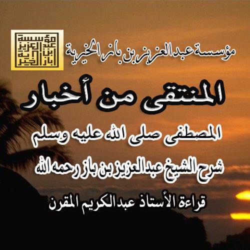 شرح المنتقى قراءة الأستاذ عبدالكريم المقرن