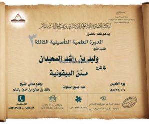 شرح متن البيقونية – الشيخ وليد السعيدان