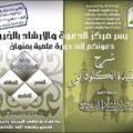 شرح منظومة (الكلوذاني) في العقيدة 16-1437/6/17 هـ – الشيخ وليد السعيدان