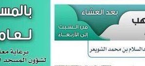 المدخل إلى مذهب الإمام أحمد (PDF + MP3) – الشيخ عبد السلام بن محمد الشويعر