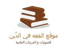 موقع الفقه في الدِّين - دروس علمية و فتاوى شرعية لطلبة العلم