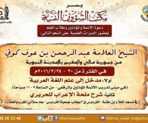 شرح ملحة الإعراب للحريري – الشيخ عبدالرحمن بن عوف كوني