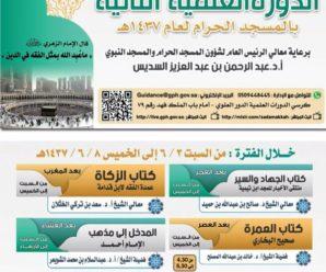 شرح كتاب الجهاد من منتقى الأخبار للمجد ابن تيمية – الشيخ صالح بن حميد