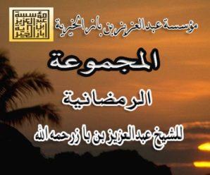 مجموعة الدروس الرمضانية – الشيخ عبد العزيز بن باز رحمه الله