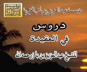 دروس في العقيدة – الشيخ عبد العزيز بن باز رحمه الله