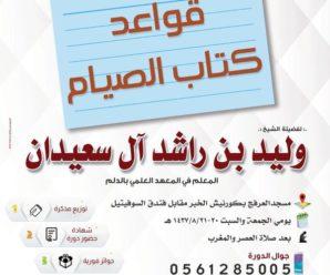 دورة شرح قواعد الصيام (مسجد العرفج بالخبر 21-1437/8/22 هـ) – الشيخ وليد بن راشد السعيدان