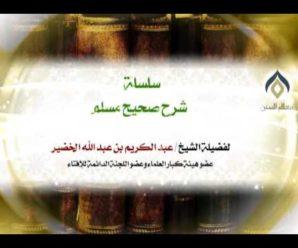 شرح صحيح مسلم (PDF + MP3) – الشيخ عبد الكريم الخضير