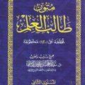 شروح متون طالب العلم (المستوى الثاني) – الشيخ عبد المحسن القاسم