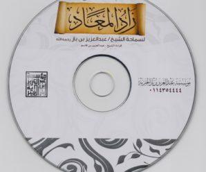 إضاءات على زاد المعاد – الشيخ عبد العزيز بن باز رحمه الله