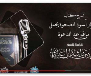 شرح كتاب تذكير أسود الصحوة بجمل من قواعد الدعوة – الشيخ وليد السعيدان