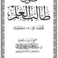 شروح متون طالب العلم (المستوى الأول) – الشيخ عبد المحسن القاسم