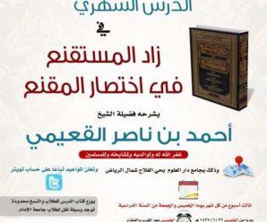 شرح كتاب زاد المستقنع في اختصار المقنع – الشيخ أحمد بن ناصر القعيمي