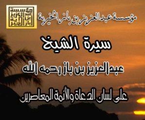سيرة الشيخ عبدالعزيز بن باز رحمه الله على لسان الدعاة والأئمة المعاصرين