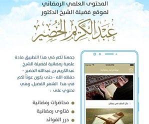 تطبيق إني صائم والمحتوي على مواد رمضانية للشيخ عبدالكريم الخضير – مؤسسة معالم السنن