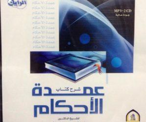 شرح كتاب عمدة الأحكام من كلام خير الأنام – الشيخ عبد السلام بن محمد الشويعر