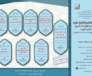 الدورة العلمية (18) بجامع عبد اللّطيف آل الشيخ بالمدينة المنورة خلال الفترة (18-1437/8/27هـ)