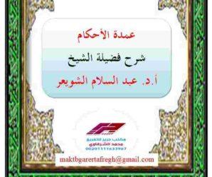 شرح كتاب عمدة الأحكام من كلام خير الأنام (PDF + MP3) – الشيخ عبدالسلام بن محمد الشويعر