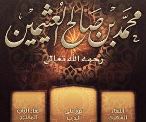 تطبيق فتاوى الشيخ ابن عثيمين – اصدار مؤسسةالشيخ الخيرية