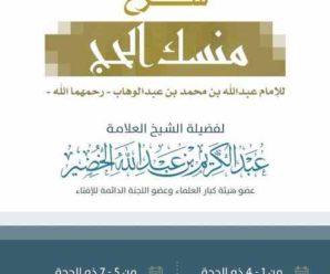 شرح منسك الشيخ عبد الله ابن الشيخ محمد بن عبد الوهاب (PDF + MP3) – الشيخ عبد الكريم الخضير