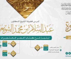 شرح كتاب أخصر المختصرات (المسجد النبوي / 1437هـ – 1440هـ) – الشيخ عبدالسلام بن محمد الشويعر