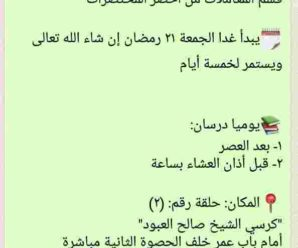 شرح كتاب أخصر المختصرات (المسجد النبوي / 1437هـ – 1438هـ) – الشيخ عبدالسلام بن محمد الشويعر