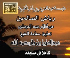 تعليقات العلاّمة ابن باز رحمه الله على كتاب رياض الصالحين